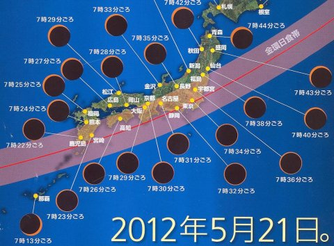 Course of the annular eclipse over Japan in May 2012