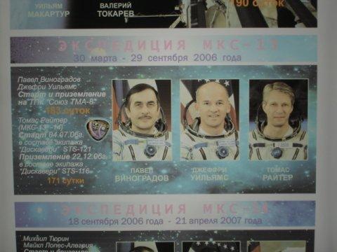 Unser Experimentator Pawel Winogradow zusammen mit Jeffrey Williams und Thomas Reiter auf einer früheren Mission. Damals führte er unsere Mission 2 durch.